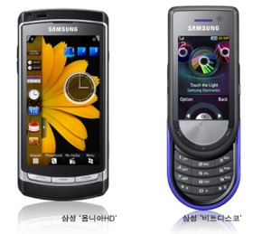 samsung-omnia-hd-and-beat-disc-rm-eng-official-290-x-259