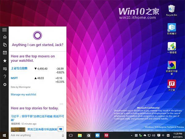 windows-10-ekran-goruntusu-sizinti-290415-2