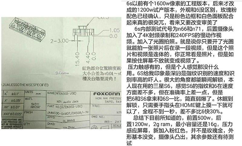 apple-iphone-6s-dokuman-sizinti-weibo-0200715