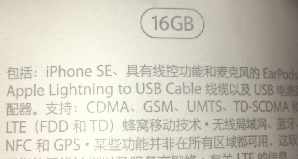iphone se kutu